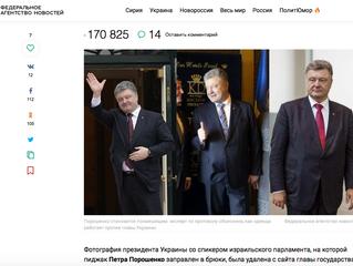 """""""Всемирный заговор: эксперт по протоколу объяснила фото с «заправившим пиджак в брюки» Порошенк"""