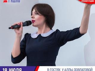 Сегодня на Русском радио