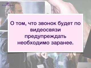 """""""Специалист по этикету объяснила, чего нельзя делать во время онлайн-конференций"""". Интервь"""