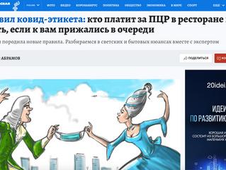 "Интервью ""Комсомолке"""