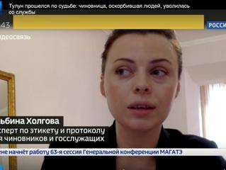 Комментарий телеканалу Россия 24