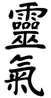 reiki-kanji.jpg