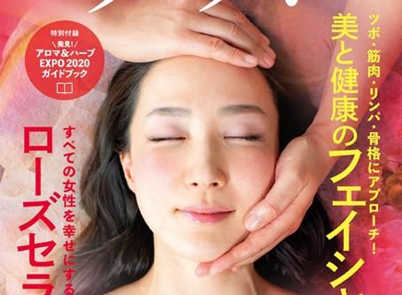 取材記事「美しさと強さを育むローズのフラワーエッセンス」が『セラピスト』4月号に掲載されました