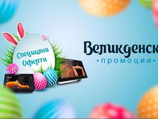 Готови ли сте за Великден и Велики намаления?