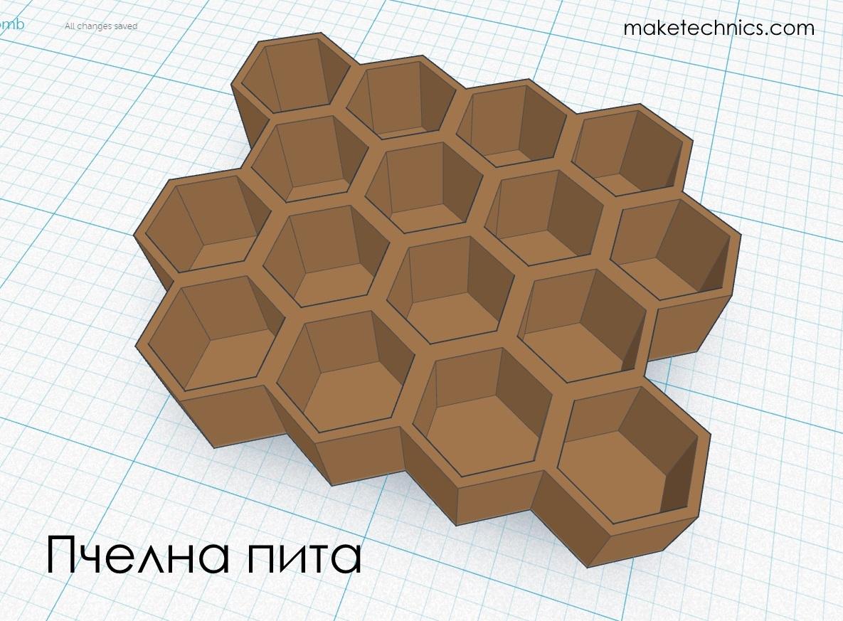 Дизайн на пчелна пита