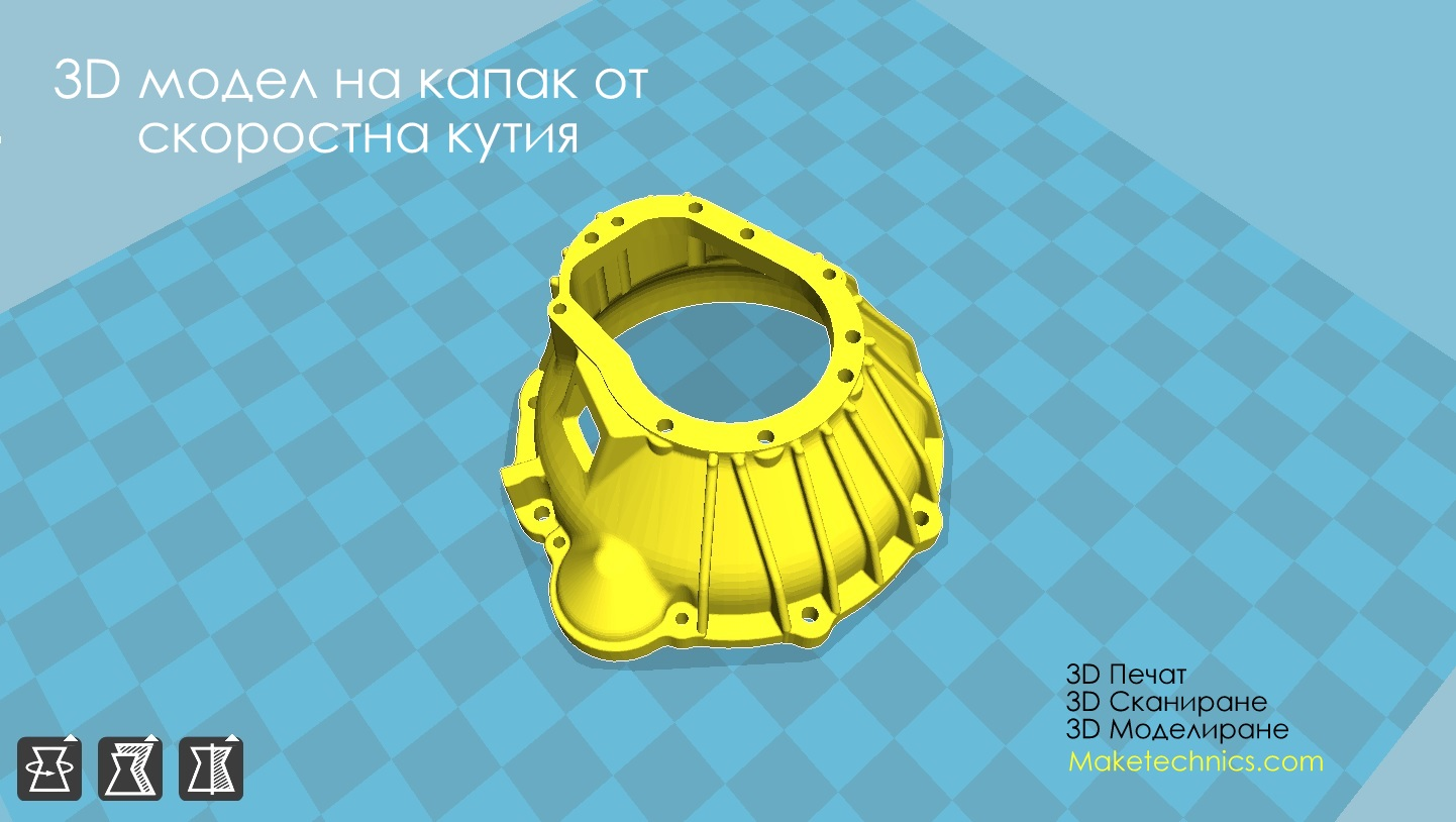 3Д CAD скоростна кутия