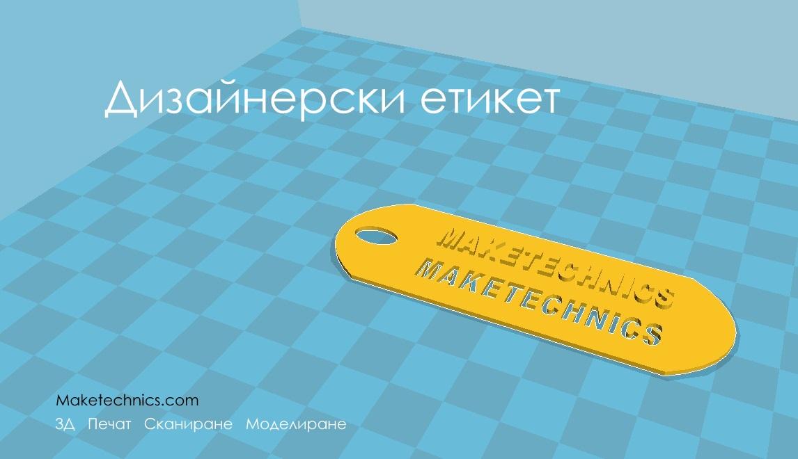 3Д дизайн на етикет