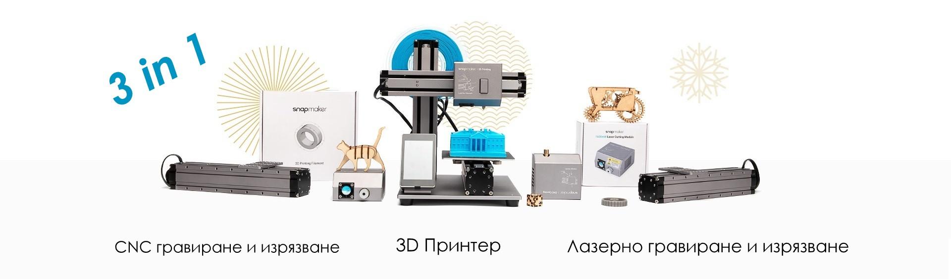 snapmaker 3 in 1 принтер / CNC / лазер