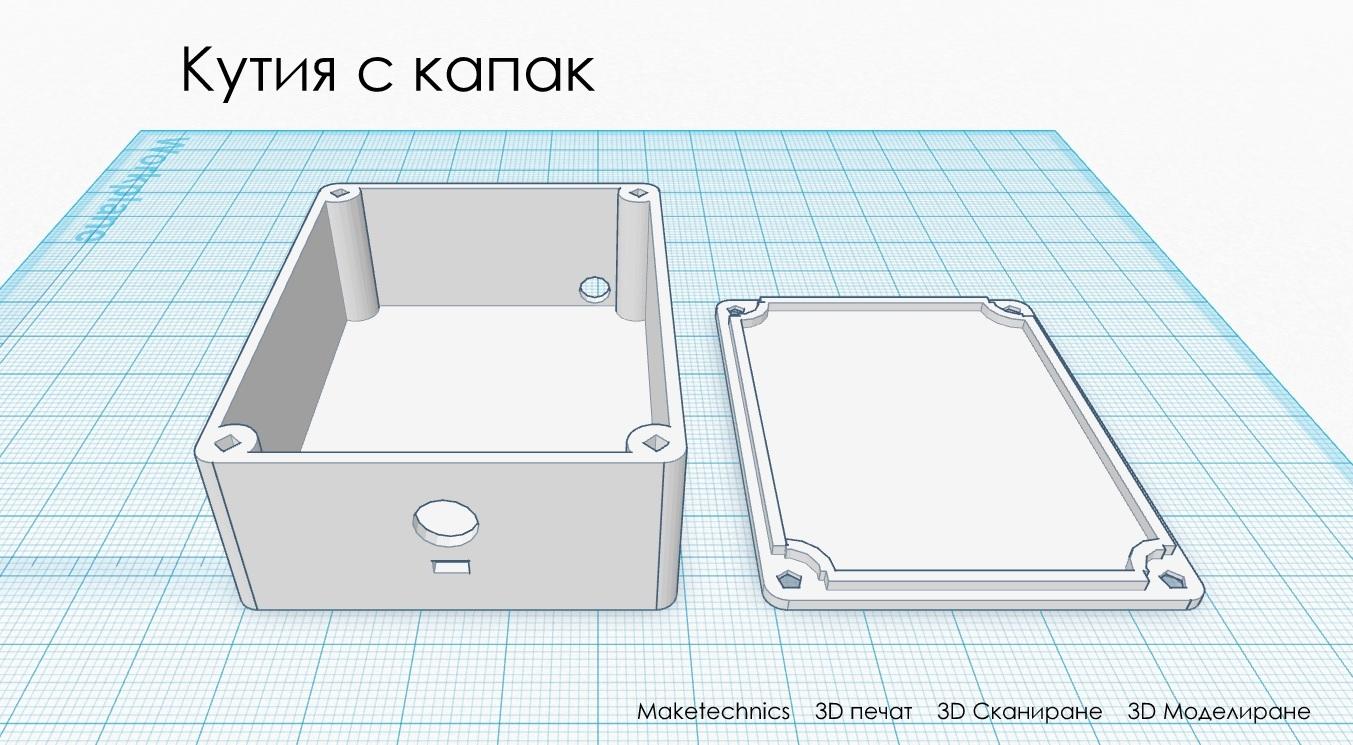 3Д Дизайн на кутия с капак
