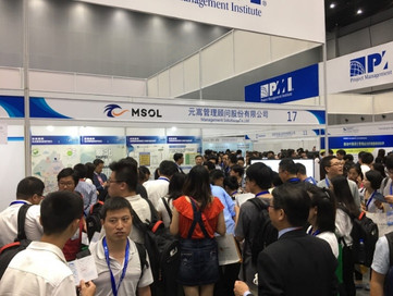 2017 第八屆中國項目管理大會參與花絮