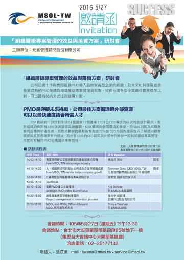 5/27  PMO研討會(結束了)