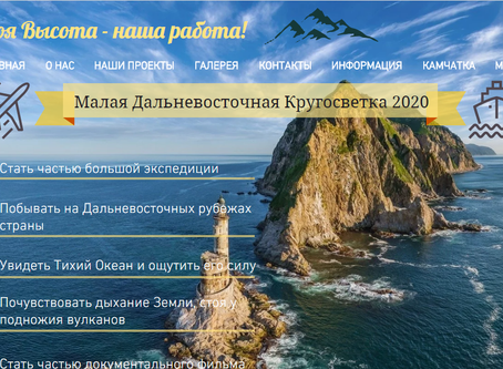 """Этапы подготовки проекта """"Малая Дальневосточная Кругосветка 2020"""""""
