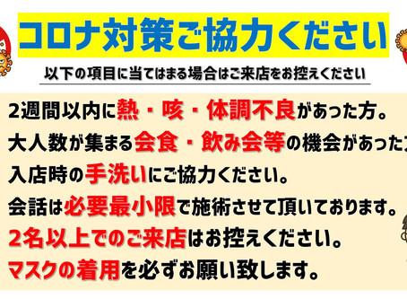 【15日(金)より営業再開!破格キャンペーンもSTART!】