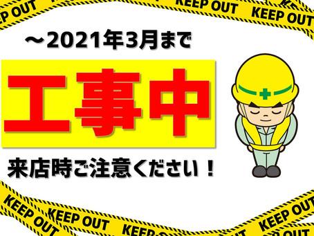 ◆ビル工事について◆