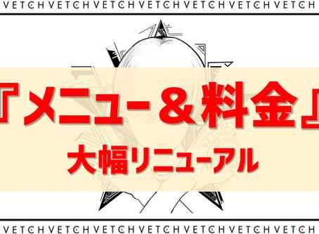 【9月】新メニュー・新料金!大幅リニューアル!