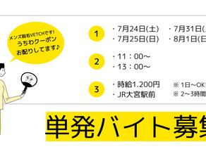 ◆バイト募集◆
