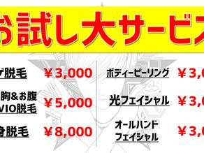 ◆初回お試し料金改定◆