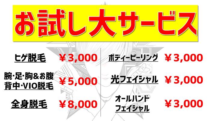 VETCHお試し大サービス.png