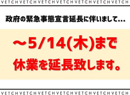 【休業延長のお知らせ】