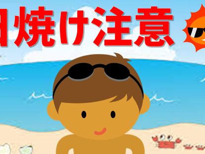 ◆日焼けにご注意を◆