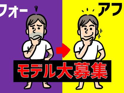 ◆モニター募集◆