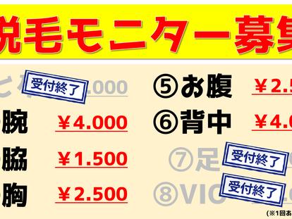 ◆脱毛モニター5名募集◆