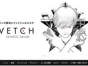 ◆VETCH公式HPリニューアル◆