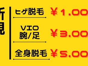 ◆宣言解除!記念キャンペーン開催!◆