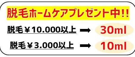 ♪プレゼント企画8/23~START♪