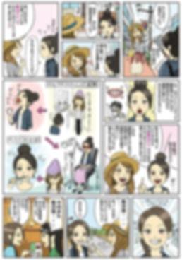 ホワイトニング漫画脱毛.jpg