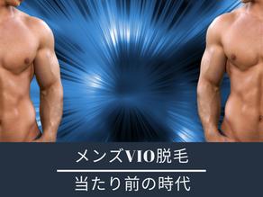 ◆男のVIO脱毛◆