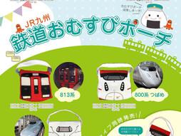 先に告知しておりました鉄道おむすびポーチシリーズのJR九州版の詳細です。