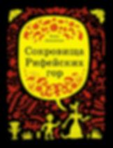 """обложка книги """"Сокровища Рифейских гор"""""""