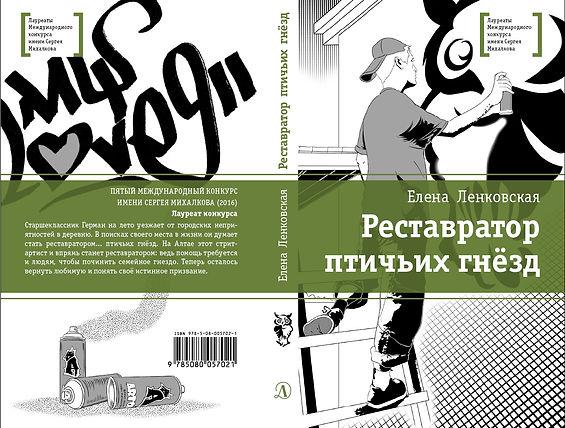 """Обложка книги """"Реставратор птичьих гнёзд """""""