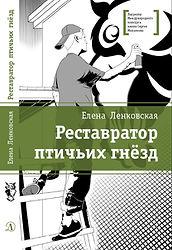"""Обложка книги """"Повелители времени. Спасти Кремль"""""""