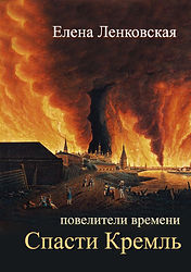 Spasti_Kreml.jpg