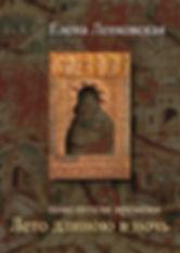 "обложка книги Е.ленковской ""Лето длиною в ночь"""