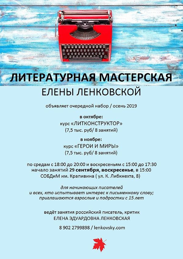 афиша_литмастерская_осень 2019_голубая_с