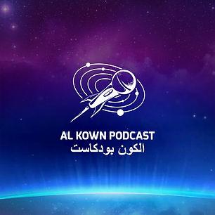 alkownpodcast.jpg