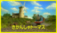 ThomasJapan_11.jpg
