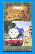 ThomasJapan_5.jpg