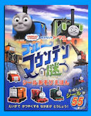ThomasJapan_14.jpg