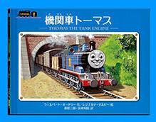 ThomasJapan_4.jpg