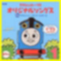 ThomasJapan_6.jpg