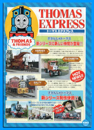 ThomasJapan_7.jpg