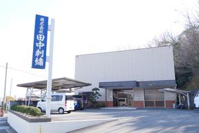 株式会社田中刺繍ホームページ完成