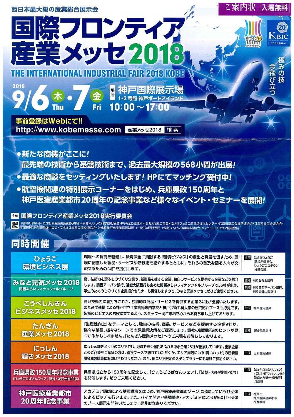 国際フロンティア産業メッセ2018