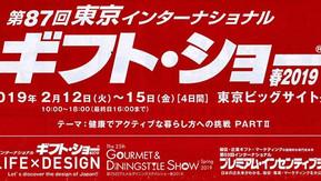 2019.2.12~15に開催される東京インターナショナルギフト・ショーに出展!