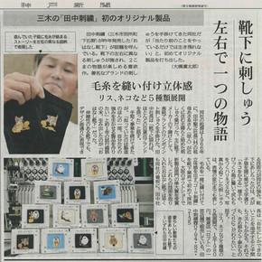 【新聞掲載】神戸新聞に掲載されました