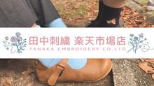 楽天にて田中刺繍 楽天市場店をオープンしました!
